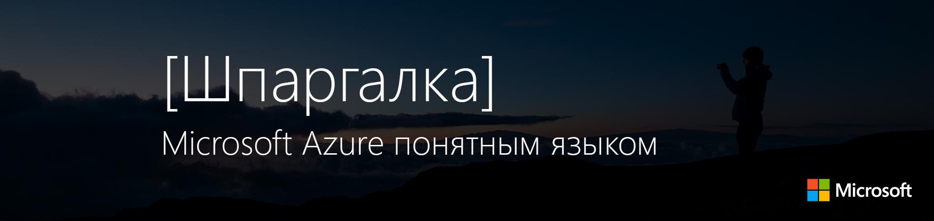 Azure понятным языком [Шпаргалка]