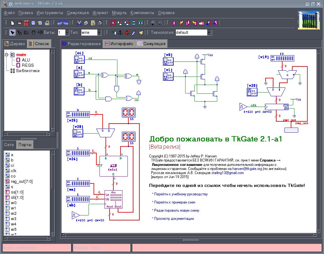 TKGate — open-source симулятор цифровых схем: проект снова жив