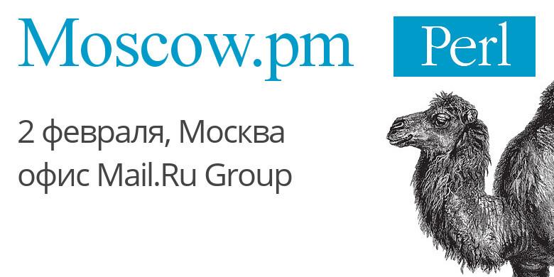 Отчет с Moscow.pm 2 февраля