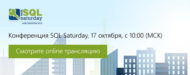 Завтра в 10:00 (МСК) смотрите онлайн-трансляцию SQLSaturday