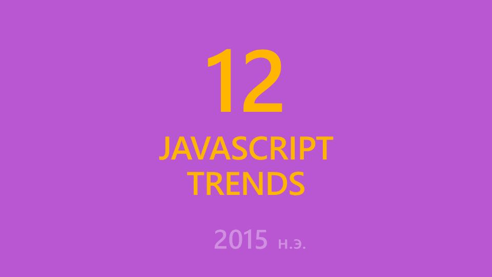 Тренды JavaScript на 2015 год