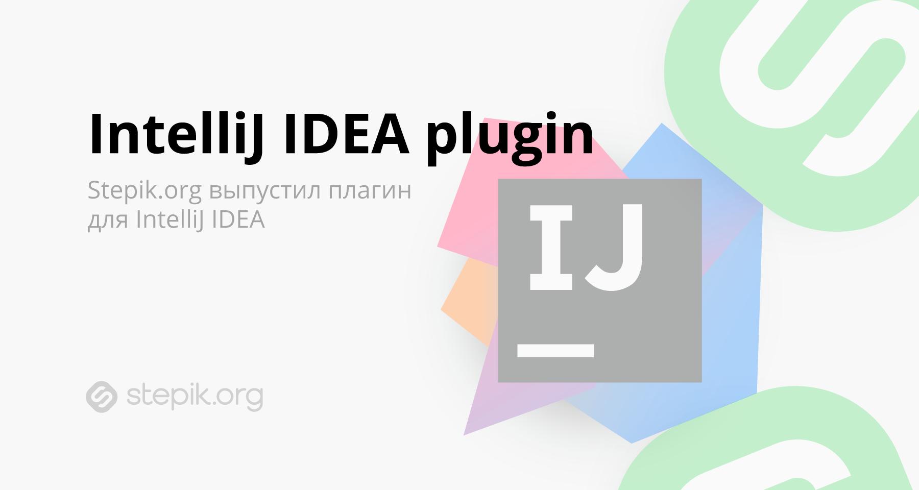 Новый плагин от Stepik.org для IntelliJ IDEA