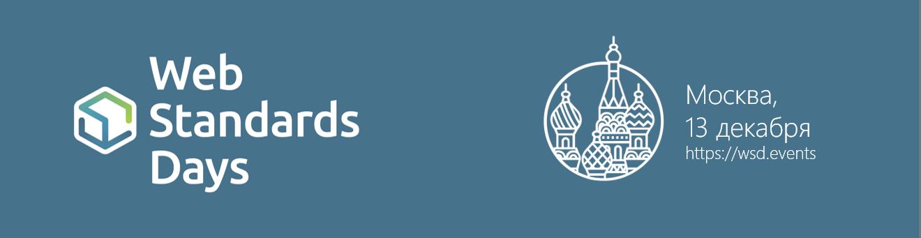 Web Standards Day, 13 грудня, Москва