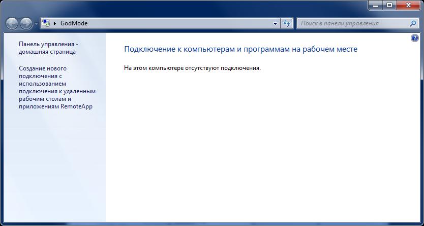 Троян использует «режим Бога» Windows, чтобы спрятаться в системе