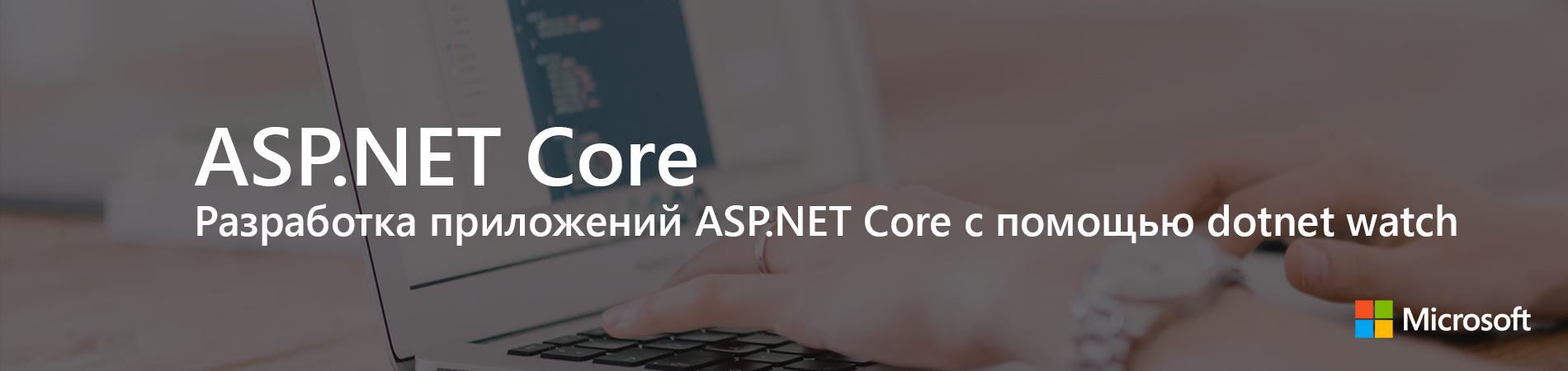 ASP.NET Core: Разработка приложений ASP.NET Core с помощью dotnet watch