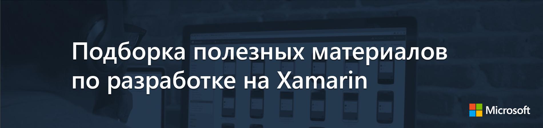 Подборка полезных материалов по разработке на Xamarin