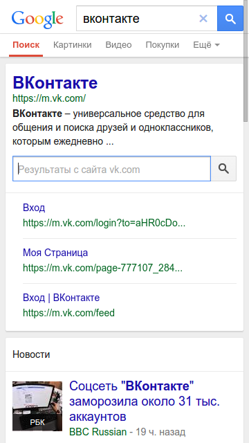 окно поиска в ссылках сайта