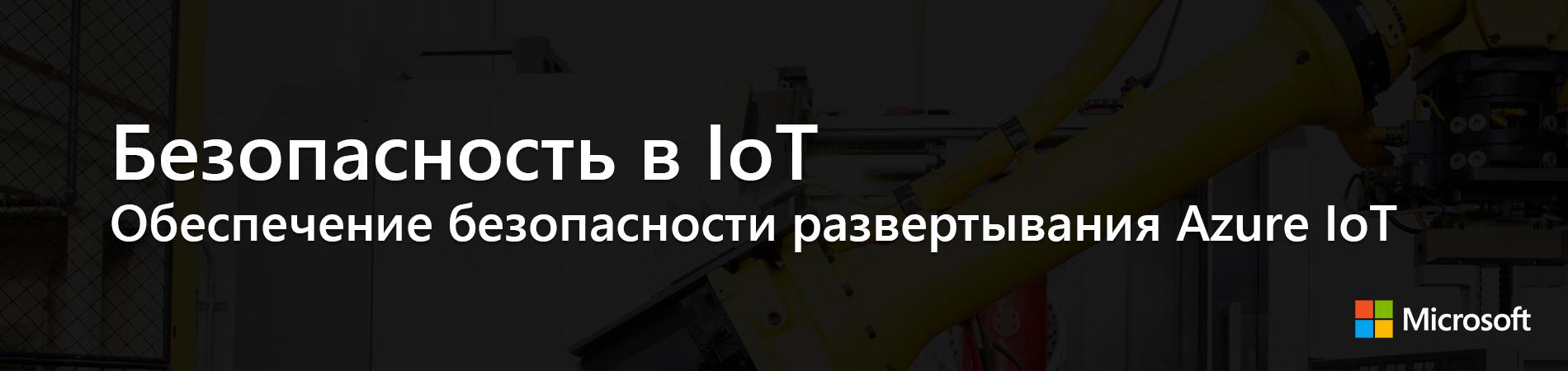 Безопасность в IoT: Обеспечение безопасности развертывания Azure IoT
