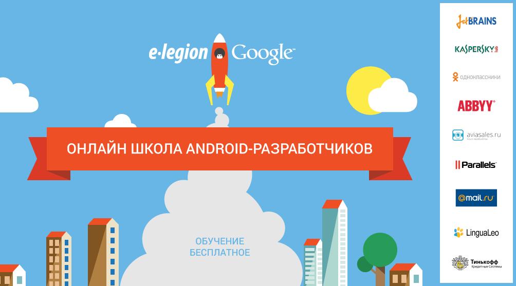 Бесплатная онлайн школа Android-разработчиков