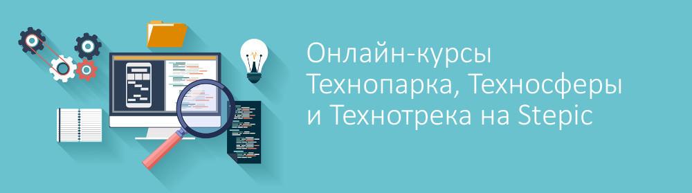 Записывайтесь на новый онлайн-курс от Mail.Ru Group на Stepic