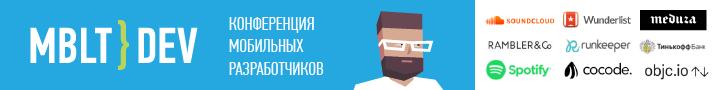 3 дня до повышения стоимости билетов на конференцию мобильных разработчиков MBLTdev