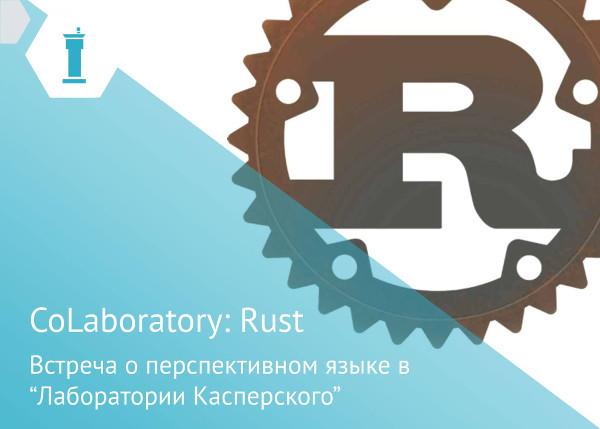 CoLaboratory: Rust — поговорим о Rust в «Лаборатории Касперского» 17 мая