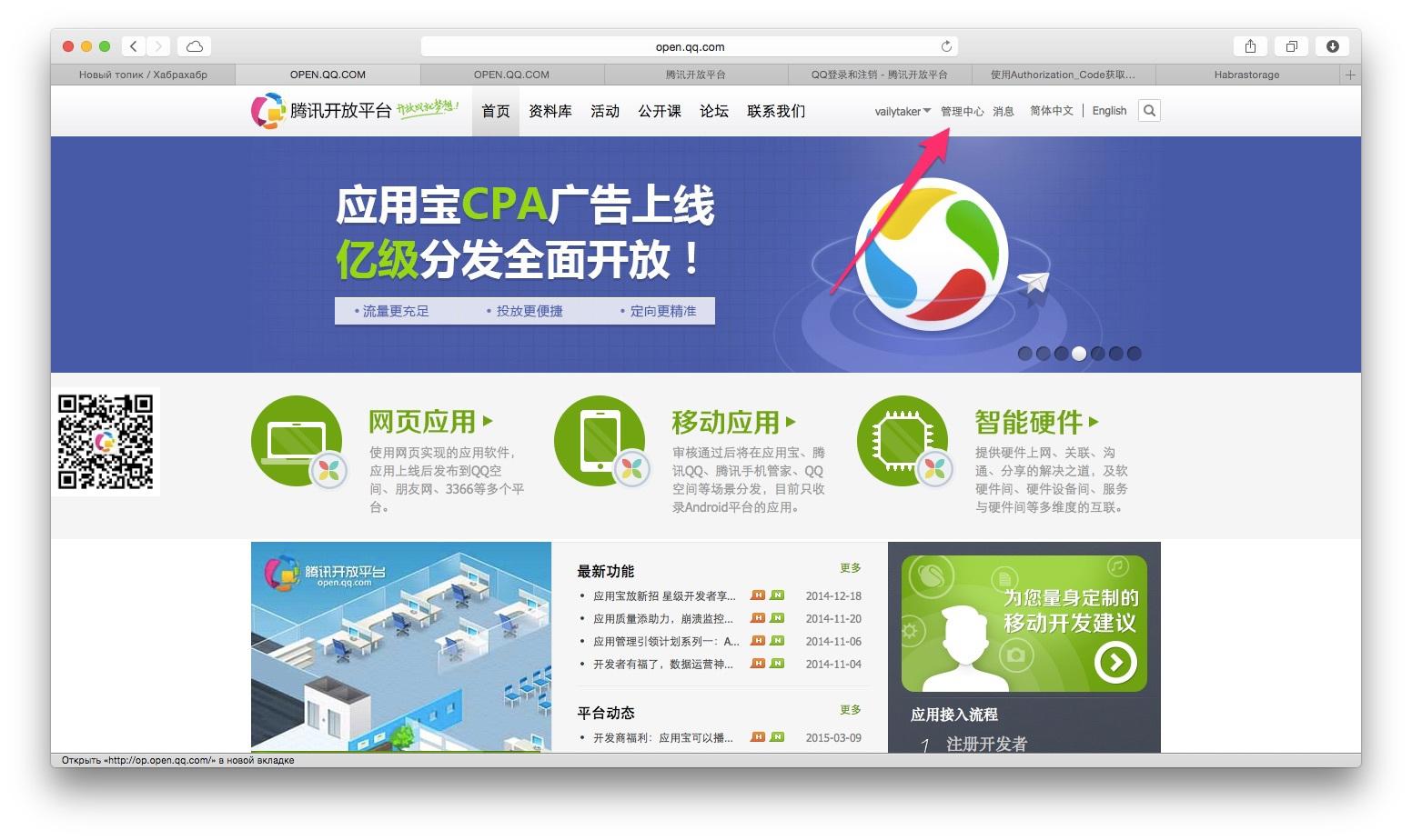 Авторизация через китайские соцсети