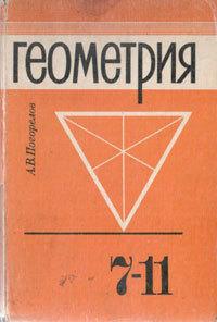 Как я вспоминал школьный курс геометрии