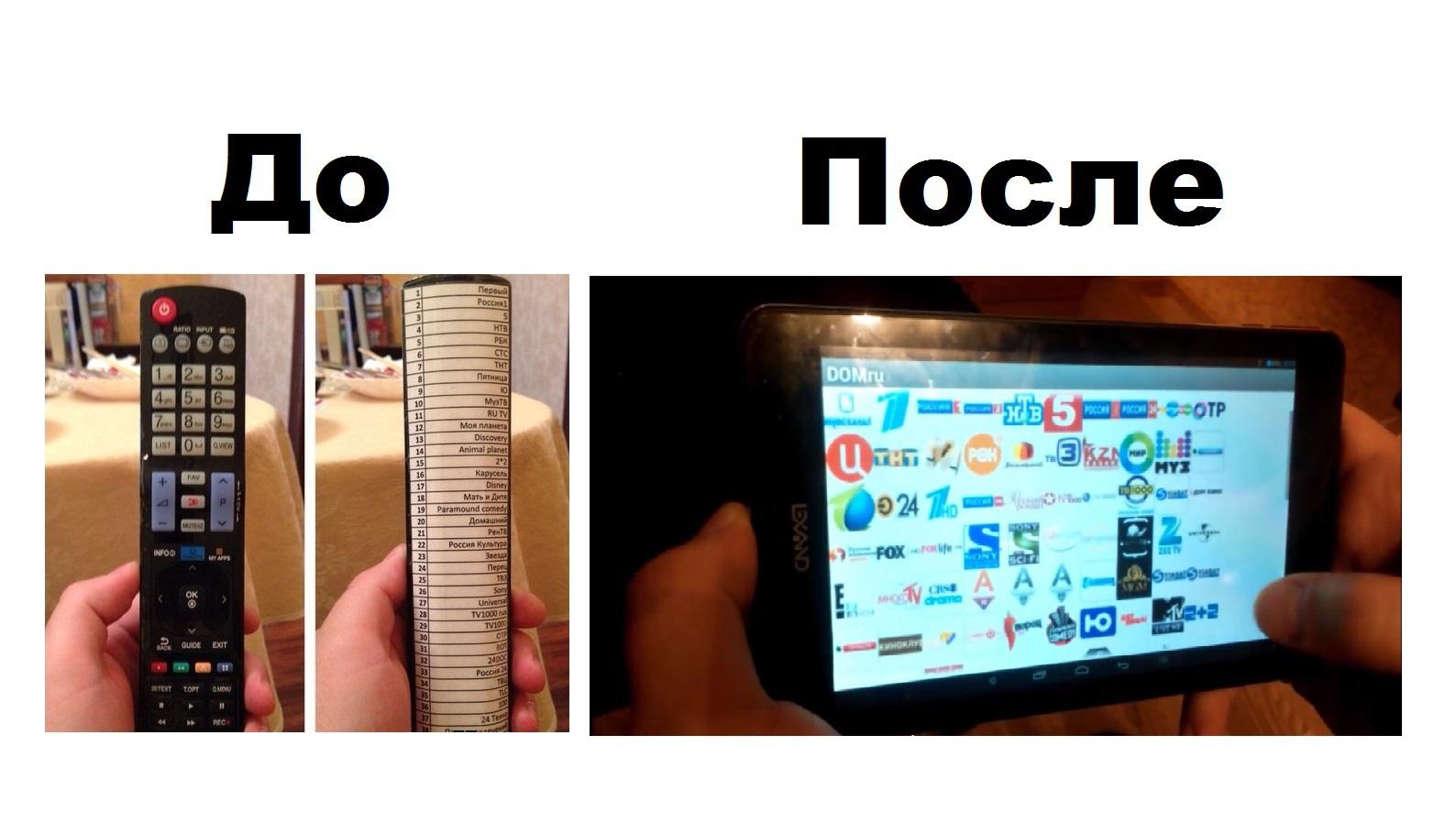DIY управление телевидением Дом.ru с планшета при помощи ардуино