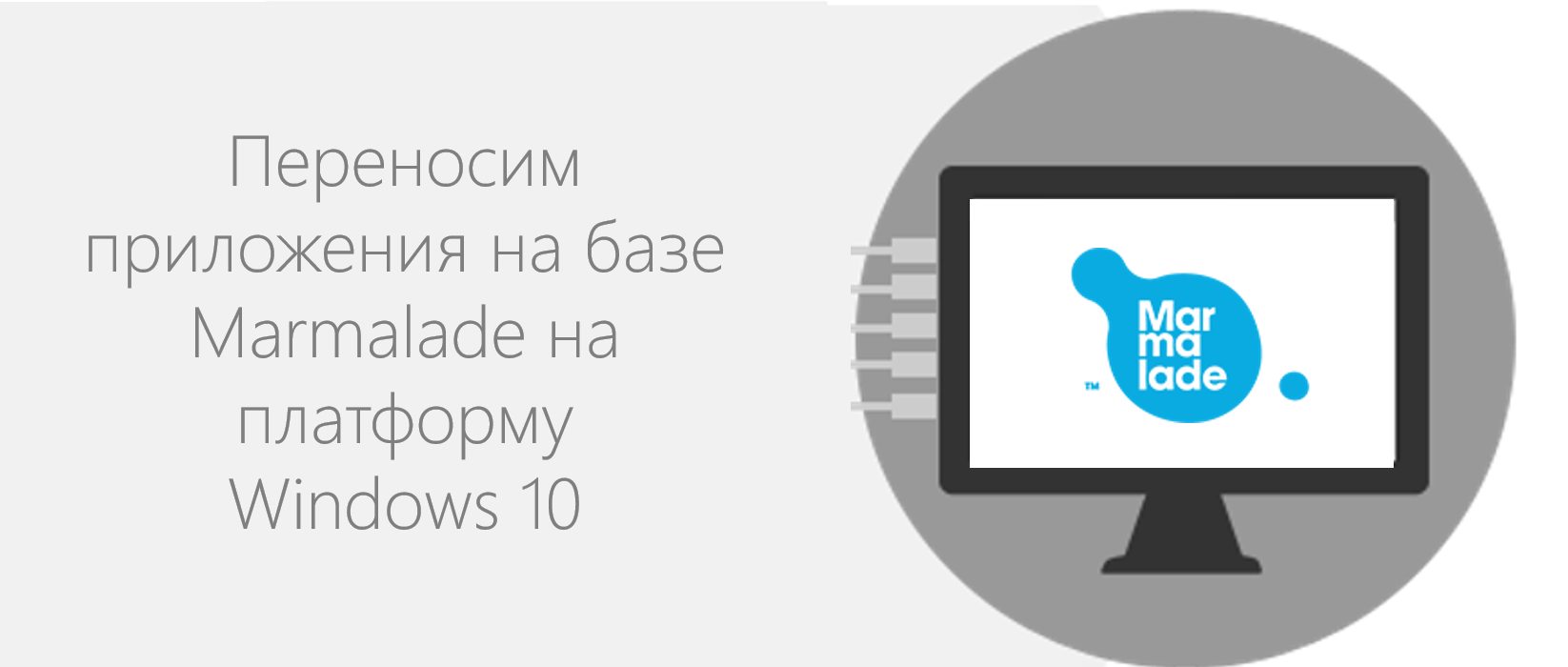 ... of applications on the basis of Marmalade on the Windows 10 platform