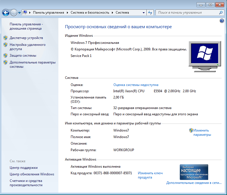 Дистрибутив windows 8.1 pro