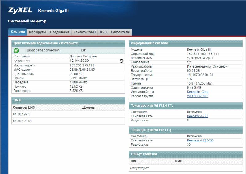 Оптимальный скоростной роутер: Zyxel Keenetiс Giga III vs TP-Link
