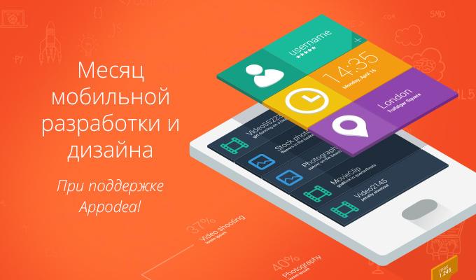 Конкурс на лучшую публикацию про разработку, дизайн или тестирование мобильного приложения