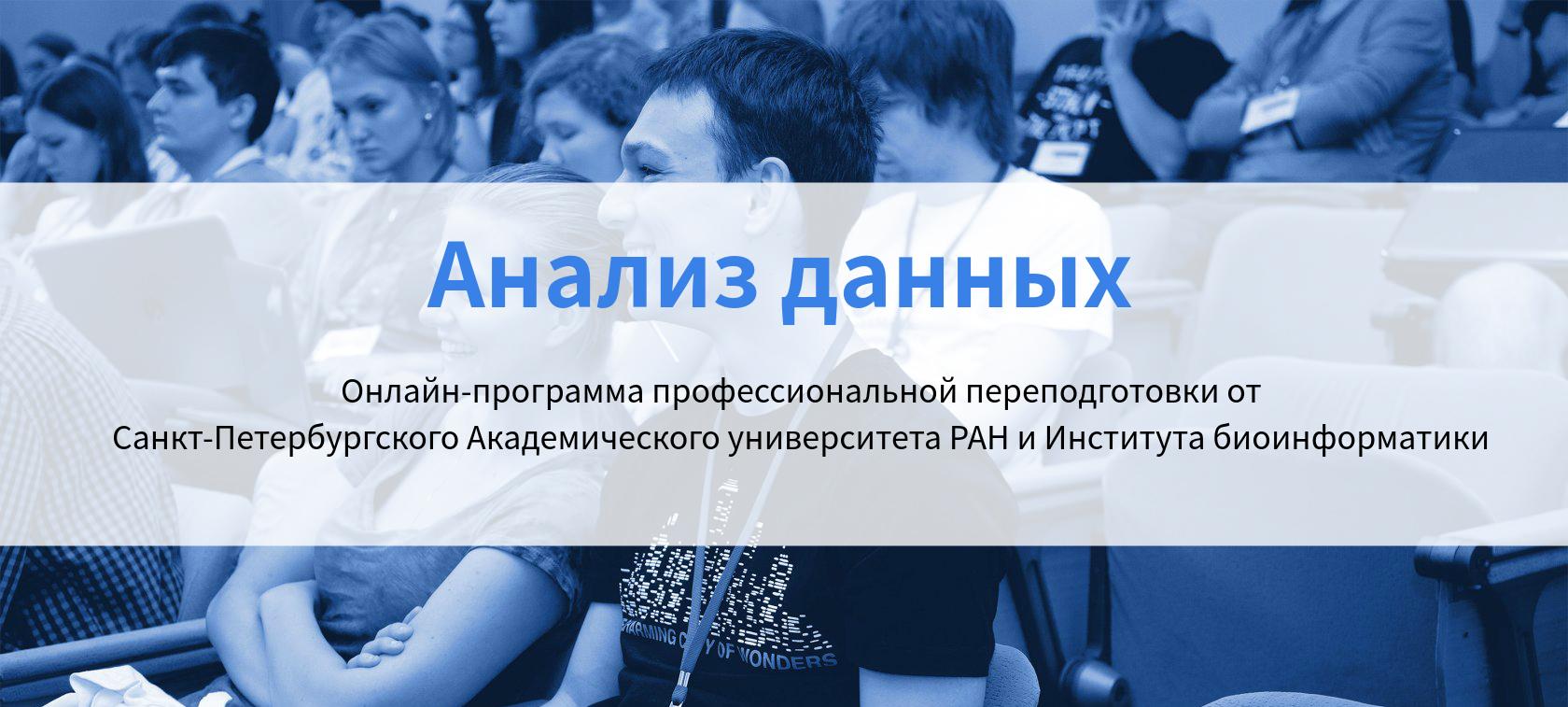 Онлайн-программа по анализу данных на Stepik.org