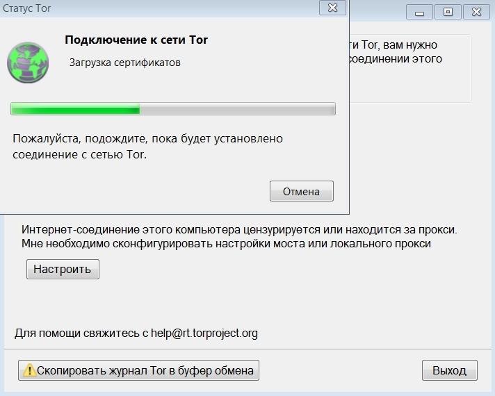 не подключаетсЯ к сети tor browser