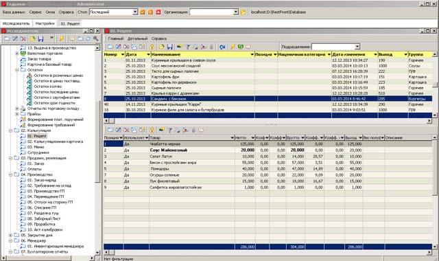 База Данных Инструмента Склад Программа