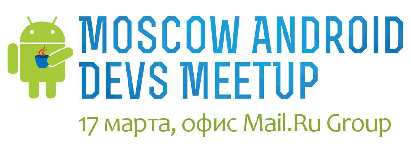 Приглашаем на Android Devs Meetup 17 марта