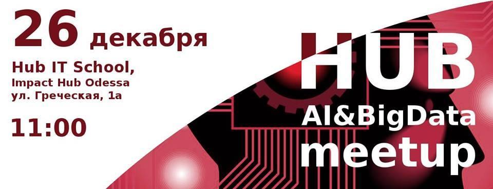 Hub AI&BigData; meetup #1