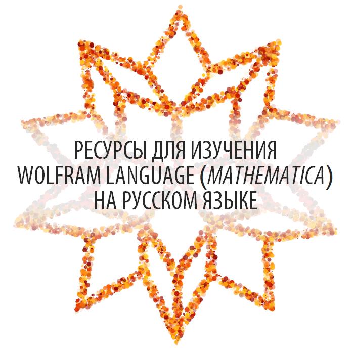 Ресурсы для изучения Wolfram Language (Mathematica) на русском языке