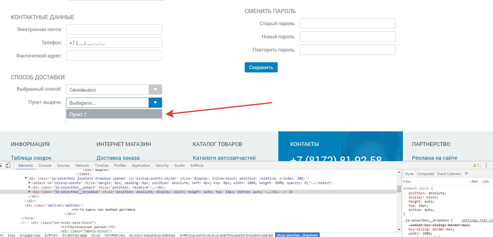 Html - Подключения таблицы стилей для одного блока CSS - Stack 68