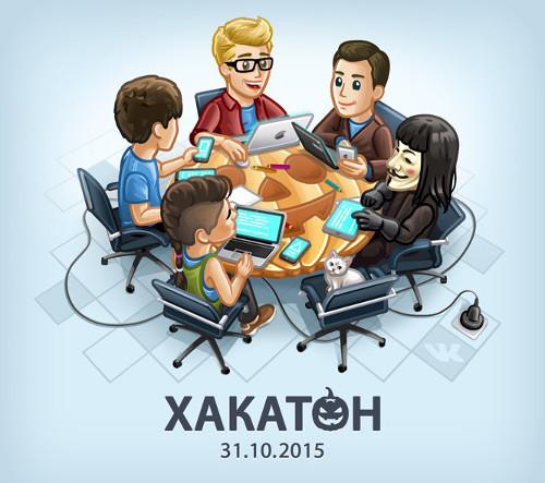 Хакатон ВКонтакте 31 октября
