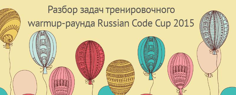 Разбор задач тренировочного warmup-раунда Russian Code Cup 2015