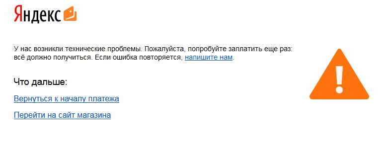 Почти моментально приходит SMS от банка о списание средств. А вот Яндекс в  этот момент выдает такую вот картинку  6fe87d5531b