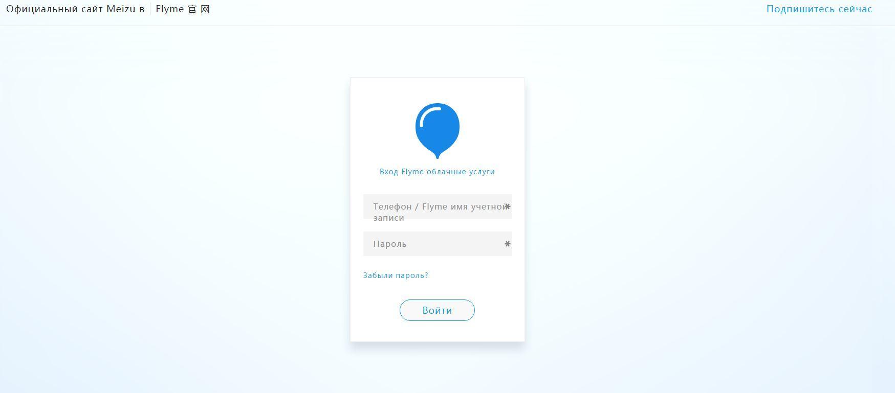 Что делать если забыл пароль акаунта флайм