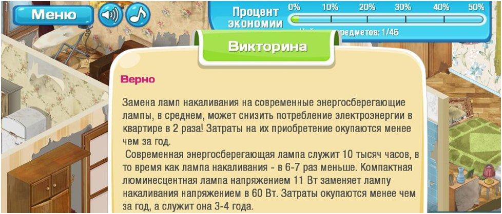 мини игра сантехник: