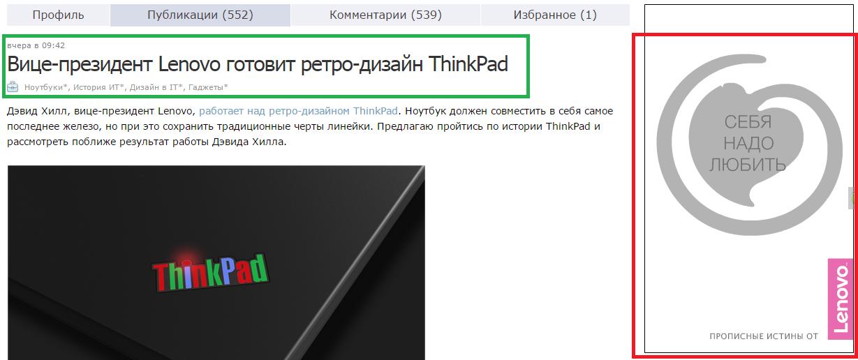Вице-президент Lenovo готовит ретро-дизайн ThinkPad / Хабр