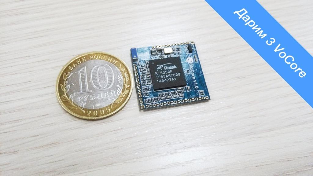Тестируем VoCore в хакспейсе — микро-компьютер с WiFi на Linux/OpenWrt