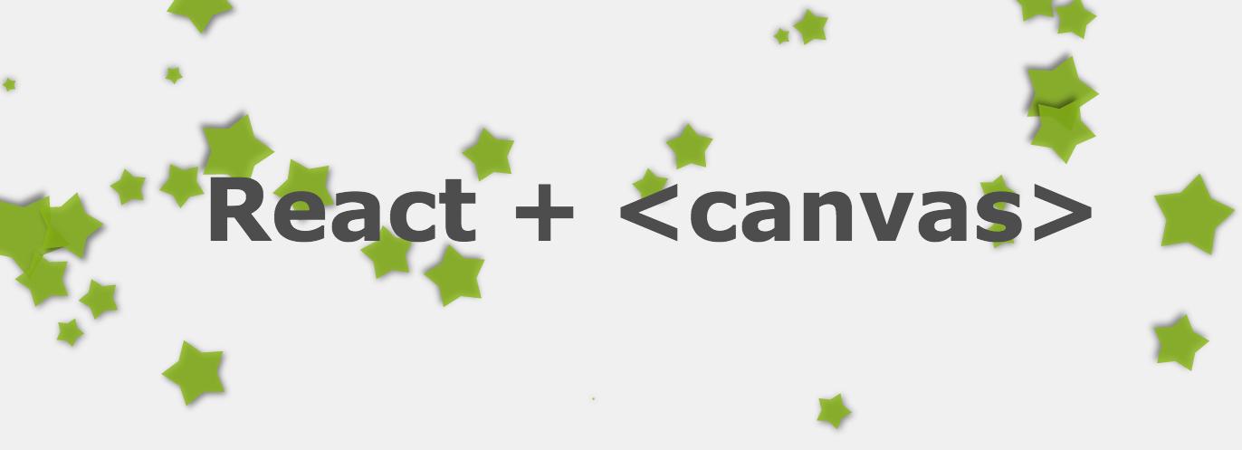 Про использование React с элементом canvas