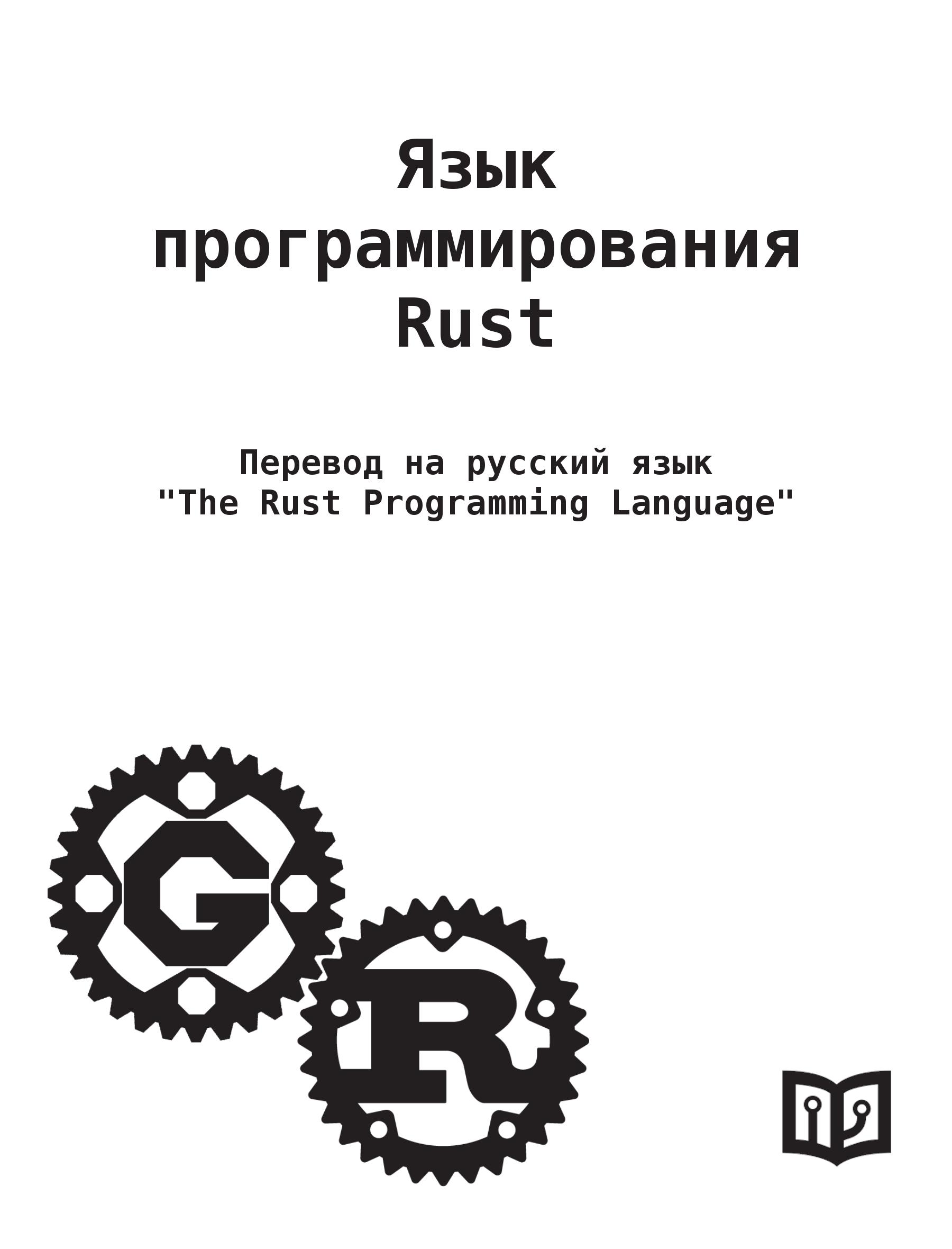 Почему мы занимаемся переводом книги с английского на площадке GitHub