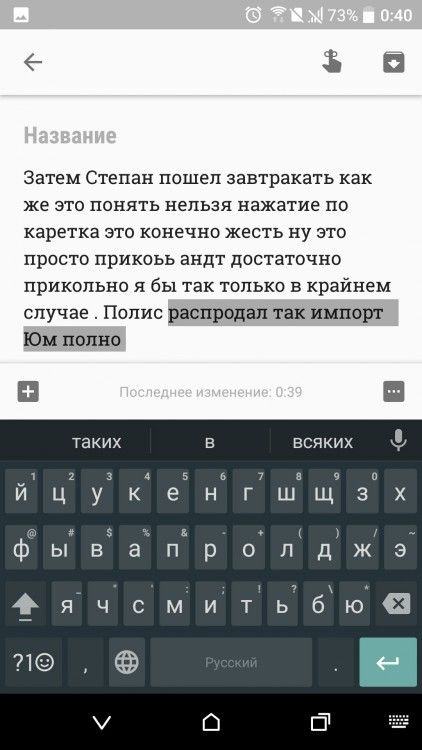 keyboard android tips