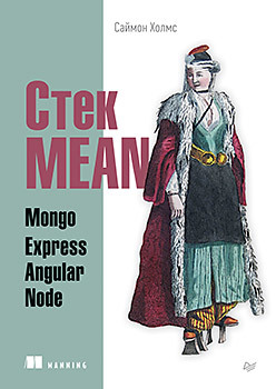 Книга «Стек MEAN. Mongo, Express, Angular, Node»