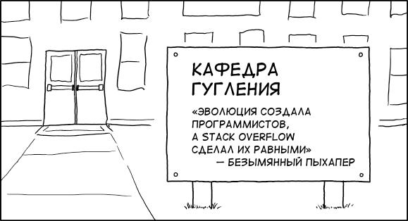 Кафедра гугления