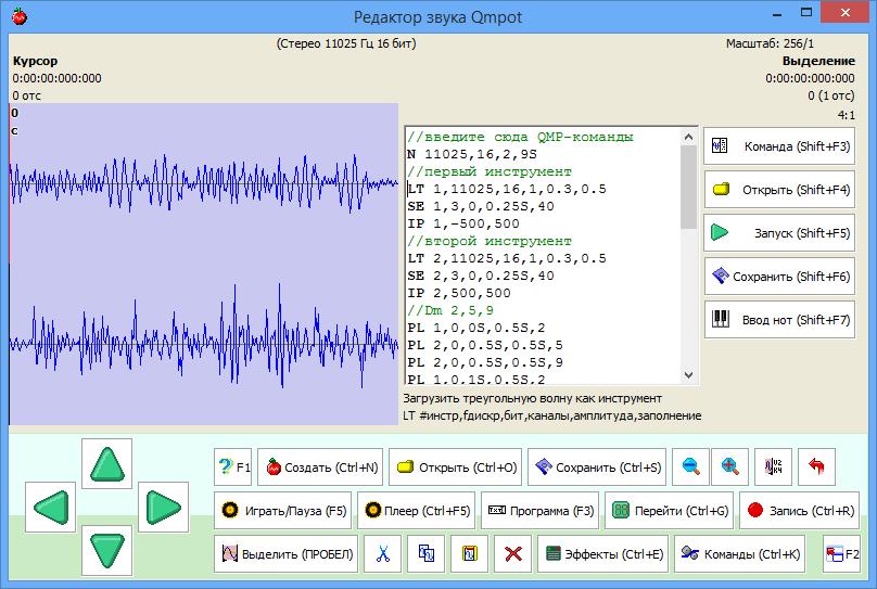 Qmpot — программируемый звуковой редактор