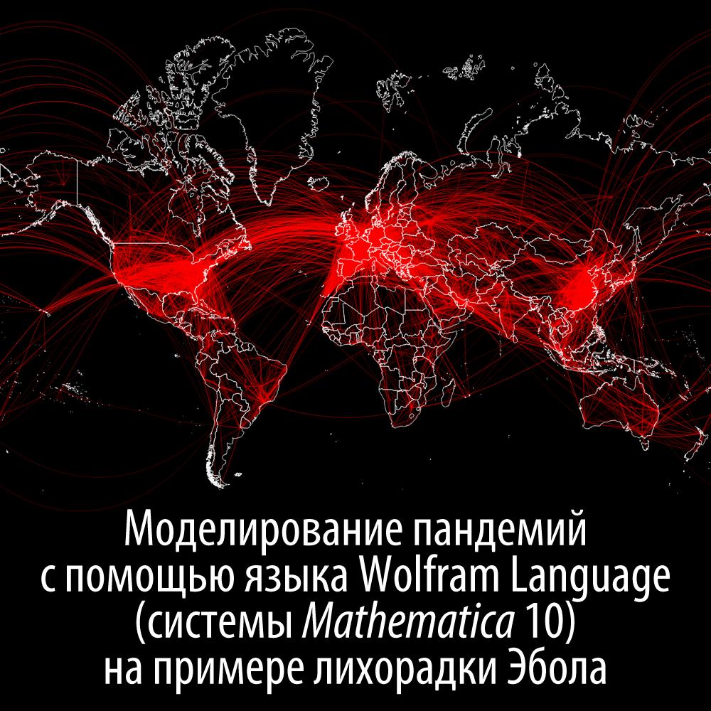 Моделирование пандемий с помощью языка Wolfram Language (системы Mathematica 10) на примере лихорадки Эбола