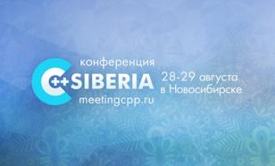 По следам C++ Siberia: дракон в мешке