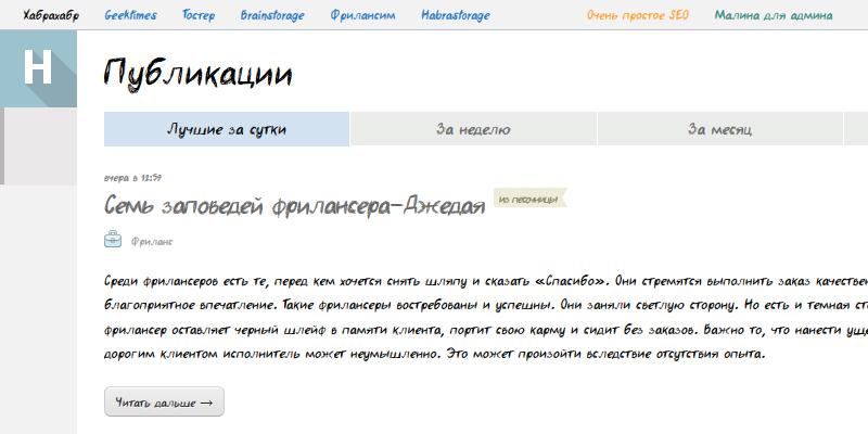 Выбор шрифтов для веб-дизайна и Front-End разработки стал еще удобнее