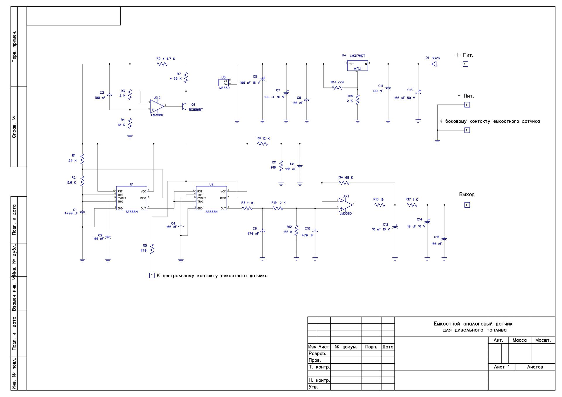 Самый простой схема генератор фото 616
