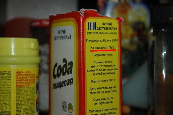 Откуда пошло ГМО-мракобесие