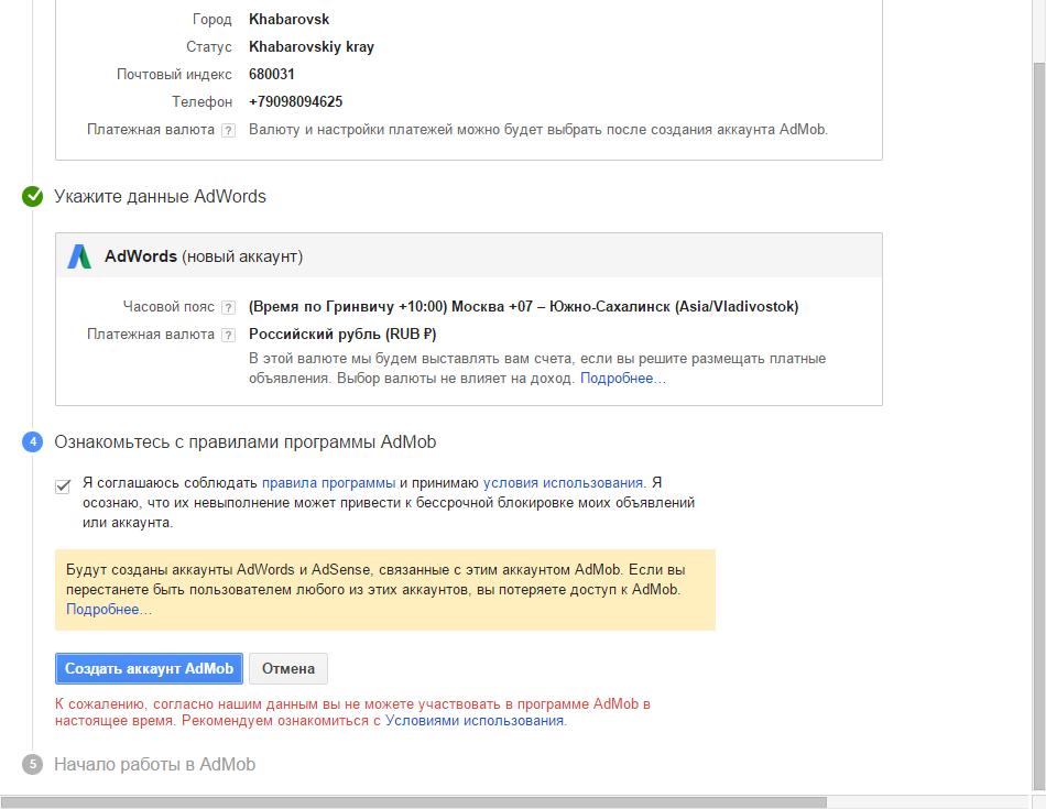 Не могу зарегистрироваться в google adwords контекстная реклама яндекс.директ бесплатно