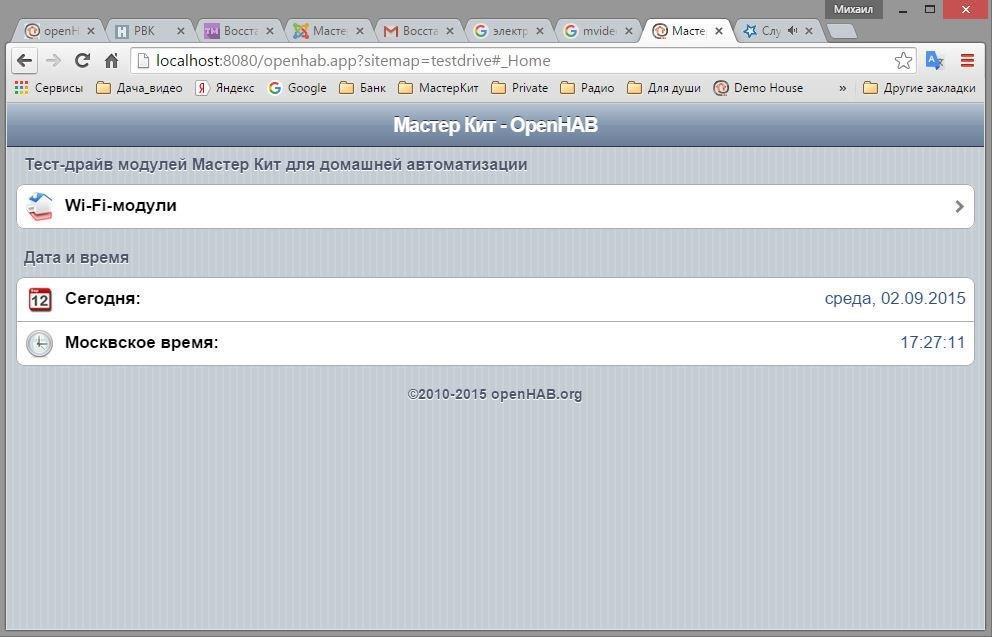 Работа WiFi-модулей «Мастер Кит» в системе управления